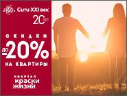 ЖК комфорт-класса «Краски жизни» Самый яркий квартал Видного